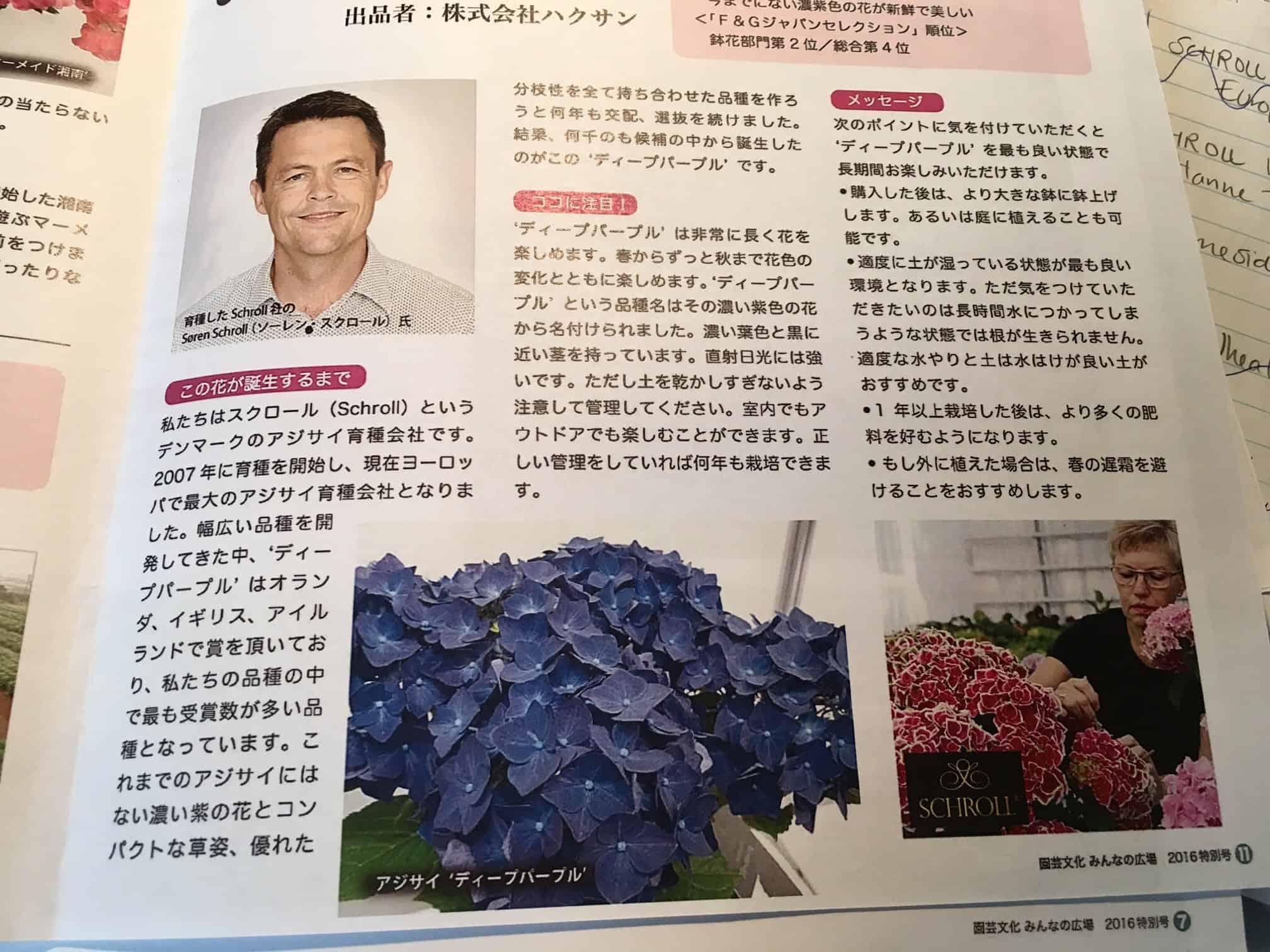En side paa japansk om Schroll Flowers